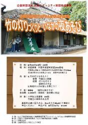 奥播磨寺子屋