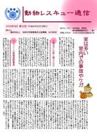 動物レスキュー通信【第16号】.JPG