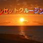 サンセットクルージング_01