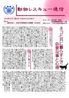 動物レスキュー通信【第6号】.JPG