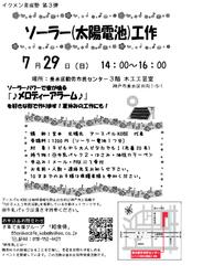 7月29日 イクメン新.pdf.jpg