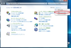 1 コントロールパネル アイコン変更.jpg