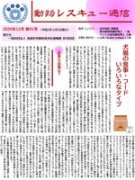 動物レスキュー通信【第91号】