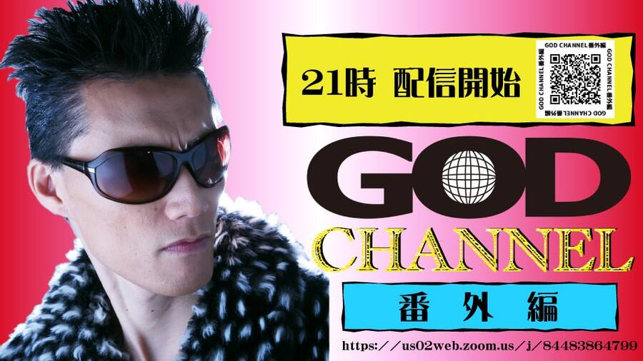 GOD-CHANNEL番外編