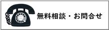無料相談、問合せ 福島福祉カレッジ