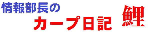 情報部長のカープ日記【鯉】