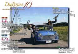 DuBrass10コンサートチラシ