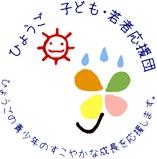 兵庫子ども若者応援団.jpg