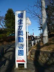 桐生で遊んだぞ(^_^) 060.JPG