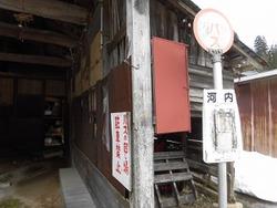 河内バス停留所