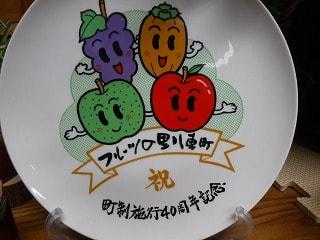 フルーツのまち