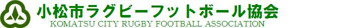 小松市ラグビーフットボール協会