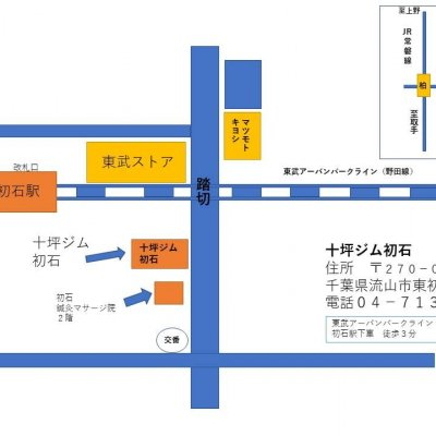 JPG十坪ジム初石地図