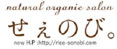 東大和市natural organic salon せぇのび。