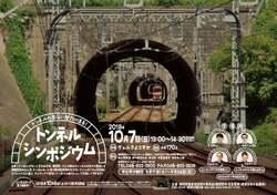 トンネルシンポジウム中吊り_ol(最終)
