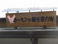 カーミンの観光案内所 看板