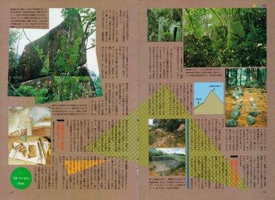 飛騨高尾山ピラミッド016-017.jpg