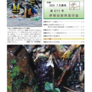 伊那谷の自然 No.211(2020.10.01)_ページ_1