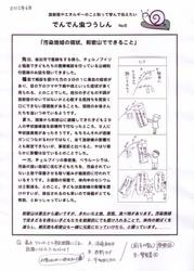 でんでん虫No5表.jpg