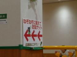 ドゥライブ!! 056.JPG