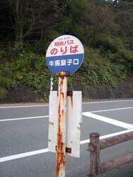 Kumano-kodo 018.JPG
