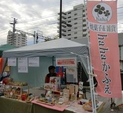 防災イベント3.JPG