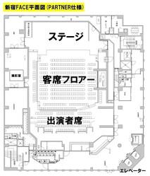 新宿FACE平面図(PARTNER仕様)