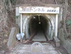 1)横田隧道