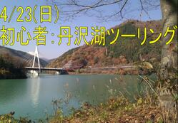 0423丹沢ツーリング