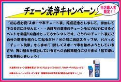 チェーン洗浄キャンペーン