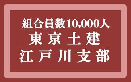 東京土建江戸川支部リンク.jpg