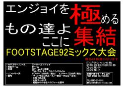 FOOTSTAGE92CUP