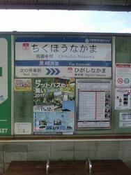 筑豊中間駅