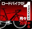 ロードsuruga130x120