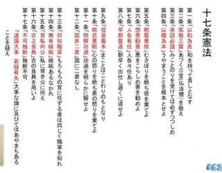 17条憲法