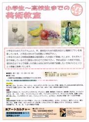 小学生〜高校生までの美術教室ver4表 .jpg