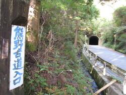 熊野古道から隧道を IMG_7005
