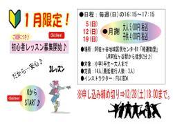 2020-1月-初心者レッスン