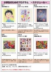 小学生〜高校生までの美術教室ver4