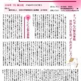 動物レスキュー通信【第38号】