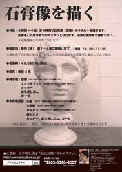 石膏像を描く2019.5〜