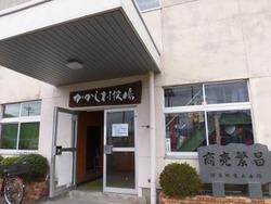 かかし村役場玄関