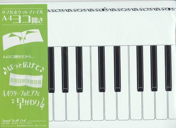 鍵盤ファイル