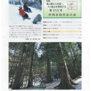 伊那谷の自然 No.213(2021.02.01)_ページ_1