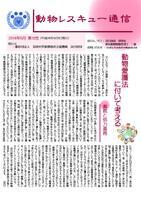 動物レスキュー通信【第13号】.BMP