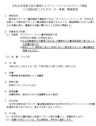 第2回千葉県キャラバン・メイトスキルアップ研修(中学生)