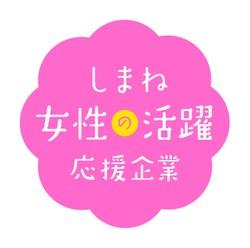 応援企業ロゴマーク★