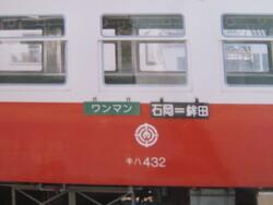 Kashitetsu last run 002