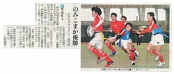 chunichi_newspaper.jpg
