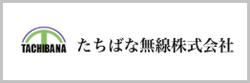 tatibana_waku